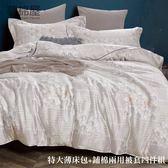 100%頂級天絲萊賽爾 特大薄床包+鋪棉兩用被套6x7尺四件組 加高30公分-靜曉-tencel-夢棉屋