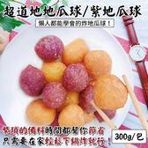 【果之蔬】夜市手工美味QQ地瓜球X1包(300克±10%/包)