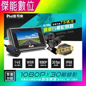 飛樂 Philo PV308A PV308【贈三好禮】 前後雙鏡1080P TS碼流 30fps 機車行車紀錄器