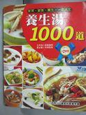 【書寶二手書T1/餐飲_MRN】養生湯1000道_王同海