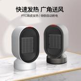 暖風機斗禾取暖器電暖風機小太陽電暖氣家用節能迷你小型浴室熱風電暖器220vJD聖誕節