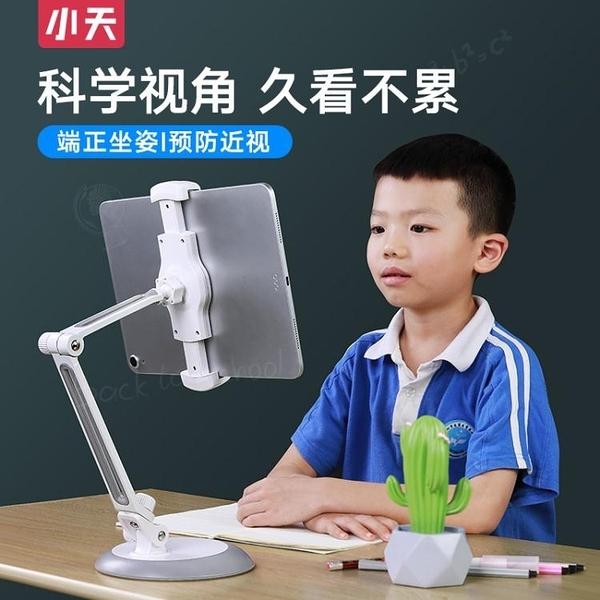 小天ipad平板電腦pad支架萬能通用懶人手機支撐架學生桌面網課 【4·4超級品牌日】