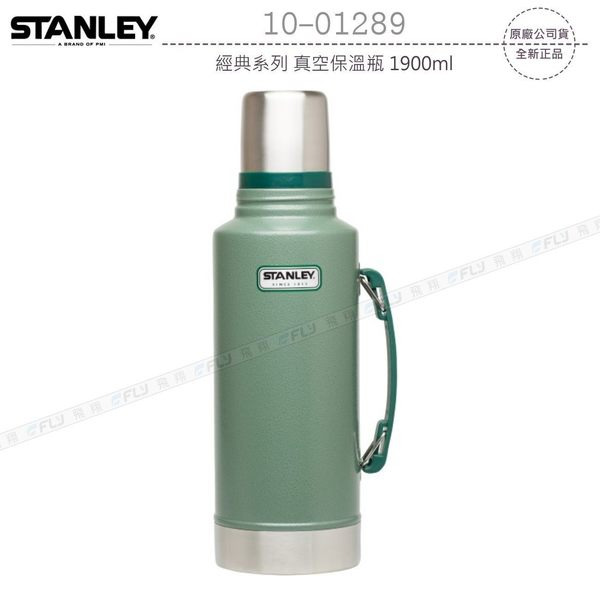 《飛翔3C》STANLEY 10-01289 經典系列 真空保溫瓶 1900ml〔公司貨〕不鏽鋼保熱保冷 隨身杯 旅遊壺