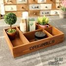 大號實木復古桌面整理收納盒儲物盒化妝品分格木盒托盤 【全館免運】