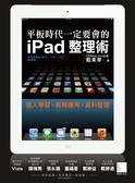 (二手書)平板時代一定要會的iPad整理術