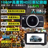 監視器 行車紀錄器 1080P高畫質 超廣角170度 蒐證 隱密 錄影筆自保錄影行車糾紛 台灣安防
