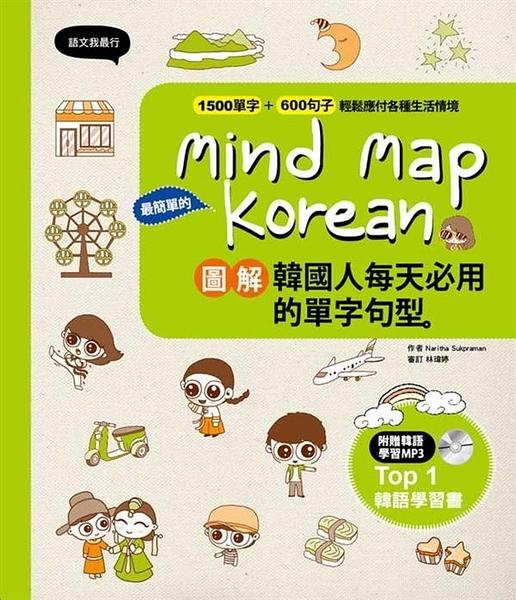 (二手書)Mind Map Korean 圖解韓國人每天必用的單字句型:專門為外國人設計的無..