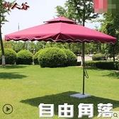 戶外遮陽傘 戶外遮陽傘大型沙灘太陽傘方折疊雨傘庭院傘室外防曬CY 自由角落