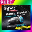 Philo 飛樂 M3 獵鯊【贈128G】1080P 藍芽對講行車紀錄器 WIFI 機車行車紀錄器 錄影續航7小時
