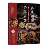 客庄媽媽的傳家菜(重現72道懷舊客家好味道)