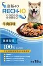 富基-狗飼料牛肉口味15kg