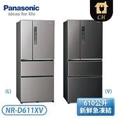 [Panasonic 國際牌]610公升 四門變頻冰箱-絲紋灰/絲紋黑 NR-D611XV