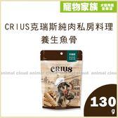 寵物家族-CRIUS克瑞斯純肉私房料理-養生魚骨130g(犬零食)