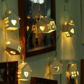 裝飾燈 彩燈少女心房間布置小燈泡小房子led裝飾燈滿天星臥室燈串網紅燈【1件免運好康八九折】