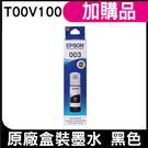 EPSON T00V100 黑 原廠盒裝