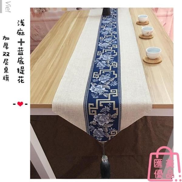 餐桌桌旗簡約復古棉麻布藝茶桌茶席電視柜茶幾桌布【匯美優品】
