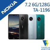【贈空壓殼+自拍棒+支架 】Nokia 7.2 (TA-1196) 6G/128G 6.3吋 智慧型手機【葳訊數位生活館】