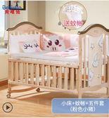 嬰兒床實木無漆寶寶bb床搖籃床