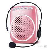 擴音器 小擴音器教師專用教學蜜蜂腰掛導游講解大功率喊話器 LN6625【Sweet家居】
