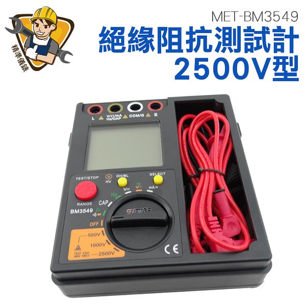 《精準儀錶旗艦店》數位萬用表 絕緣高阻儀 兆歐表 絕緣電阻計 自動量程 絕緣高阻計 MET-BM3549