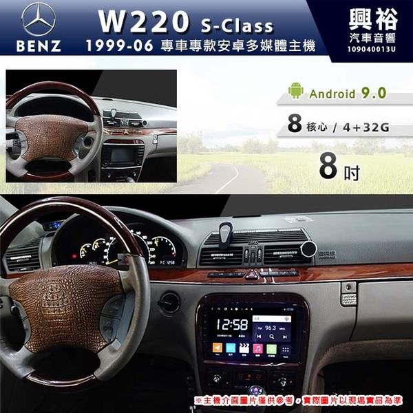 【專車專款】1999~2006年 BENZ S系列 W220專用 8吋螢幕安卓多媒體主機*8核心+藍芽+WiFi