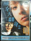 影音專賣店-P06-284-正版DVD-韓片【醜女大翻身2】-姜旻宇 尹秀智