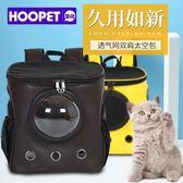 貓包外出便攜雙肩包太空貓咪艙外出包狗狗泰迪旅行包太空包貓背包 創想數位igo