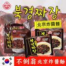韓國 OTTOGI 不倒翁 北京炸醬麵(...
