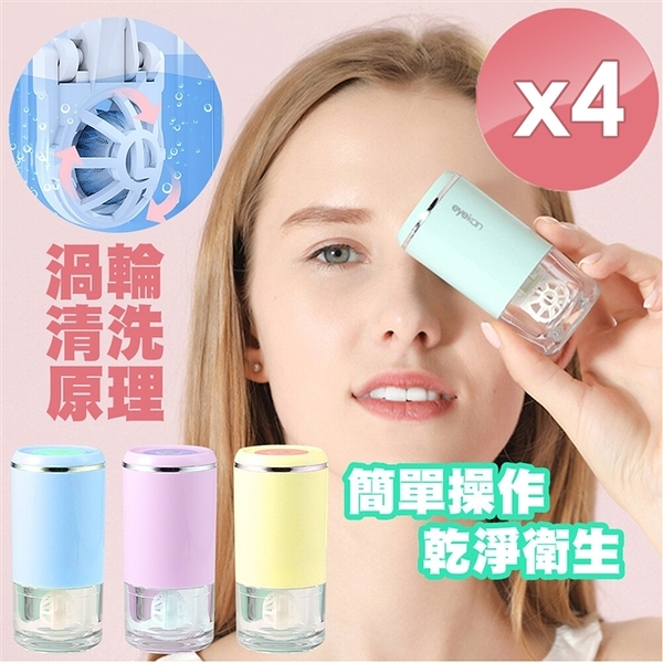 【QiMart】USB充電輕巧隱形眼鏡清洗機-4入組