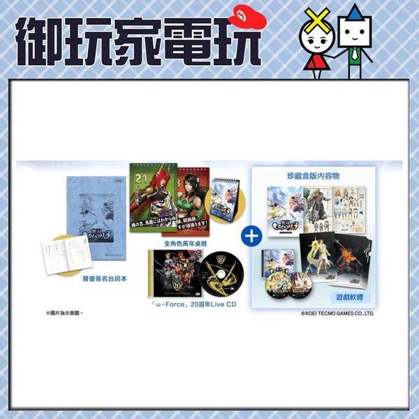 ★御玩家★現貨 PS4《無雙 OROCHI 蛇魔 3》中文寶箱版