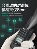 對講機 KSUN對講機民用步訊公里大功率手機50手台小型迷你戶外 雙12