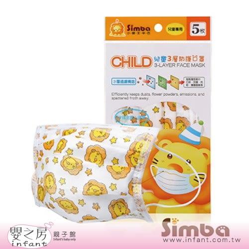 【嬰之房】Simba小獅王辛巴 兒童3層防護口罩(5入)