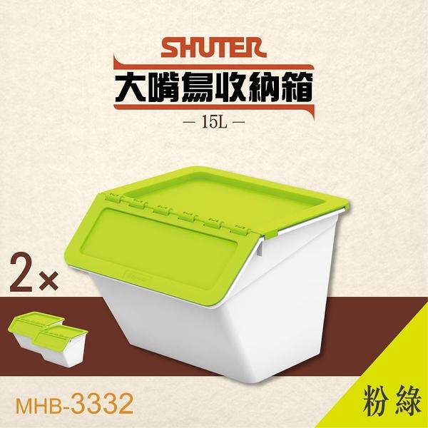 【 樹德 】大嘴鳥收納箱 MHB-3332 【淺綠】 (量販2入) 玩具箱 置物箱 整理箱 分類箱 收納桶 積木收納