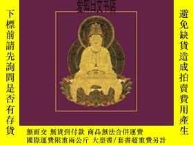 二手書博民逛書店【罕見】The Bodhisattva Path Of Wisd