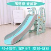 溜滑梯滑梯兒童室內家用組合嬰兒寶寶滑滑梯戶外小孩玩具幼兒園加長小型jy【中秋佳品】