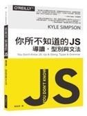 二手書博民逛書店 《你所不知道的 JS:導讀,型別與文法》 R2Y ISBN:9789863479666│KyleSimpson