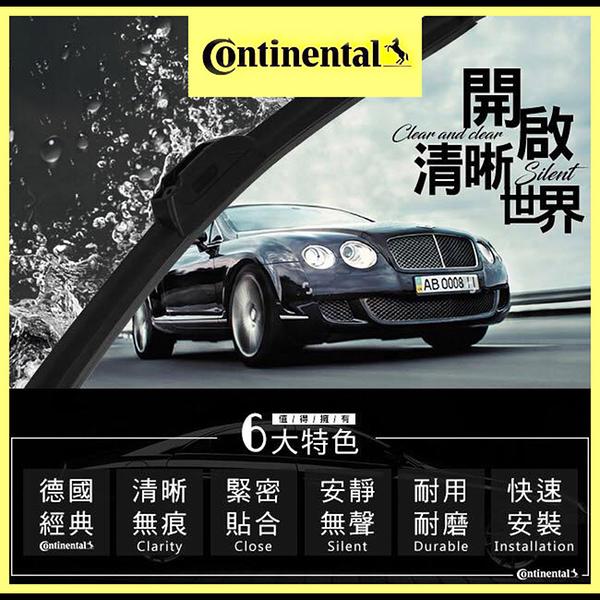 正版授權Continental德國百年馬牌軟骨雨刷