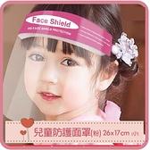 全面防疫防噴濺面罩 兒童款(4歲以下)粉紅色1入