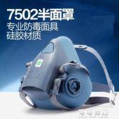 3M7502矽膠面具主體防塵防毒防護面罩口罩單面具中號 流行花園