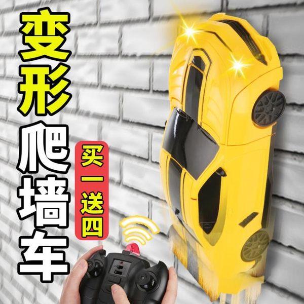 兒童玩具遙控車變形爬墻車充電動金剛汽車人男孩特技車機器人【時尚家居館】