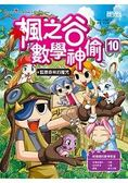 楓之谷數學神偷10:狐狸森林的魔咒