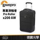 LOWEPRO 羅普 Pro Roller x200 AW 專業滑輪者 大砲專業包 立福公司貨