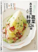高木奶奶的蔬菜料理126變:NHK人氣講師教你活用10種刀法╳40樣蔬菜,做出百變蔬食..