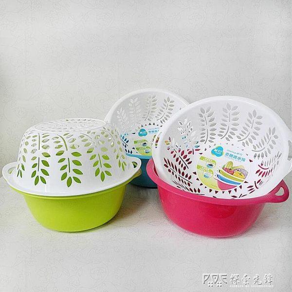 茶花廚房洗菜籃塑料水果盆雙層瀝水籃漏水果蔬筐淘菜盆滴水篩 探索先鋒