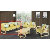 沙發組 SB-157-3 肯特本色實木組椅-三人座 (不含大茶几) 【大眾家居舘】
