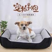 80*60四季通用保暖狗窩寵物墊子大型犬金毛狗狗用品床貓窩【極簡生活】