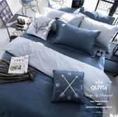 加大雙人床包冬夏兩用被套四件組【  DR830 諾亞 藍灰 】 素色無印系列 100% 精梳純棉 OLIVIA
