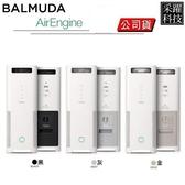 BALMUDA AirEngine 空氣清淨機公司貨《分期0利率》