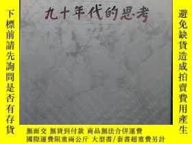 全新書博民逛書店中國考古學:九十的思考 張忠培 文物出版社 9787501017
