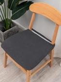 椅子套椅子座套家用彈力椅套簡約現代分體坐面套椅面餐椅套凳子通用椅套【鉅惠85折】